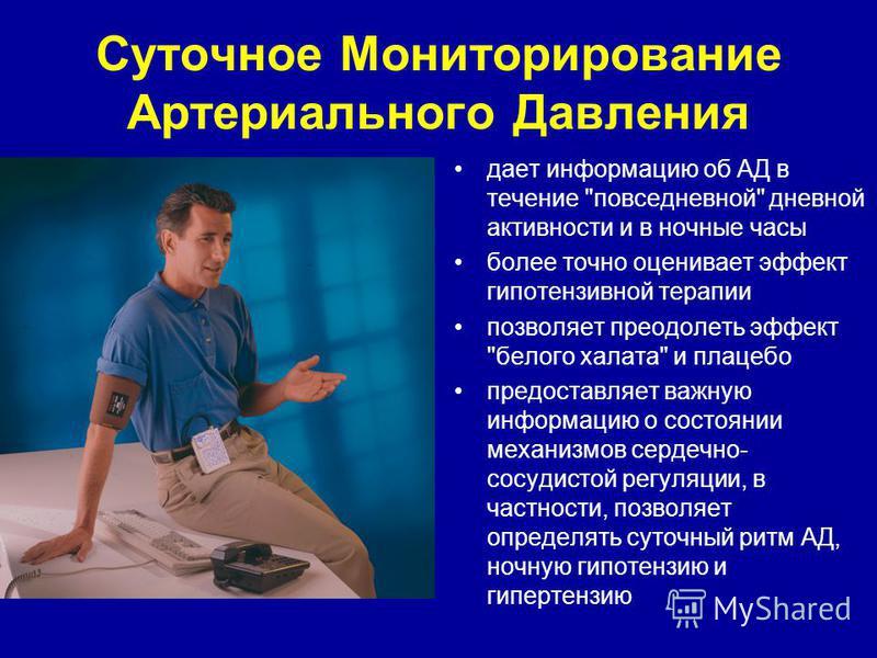hipotenzije i hipertenzije istovremeno