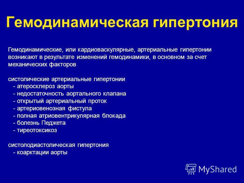 hipertenzija kao simptom koronarne bolesti srca salbutamol i hipertenzija