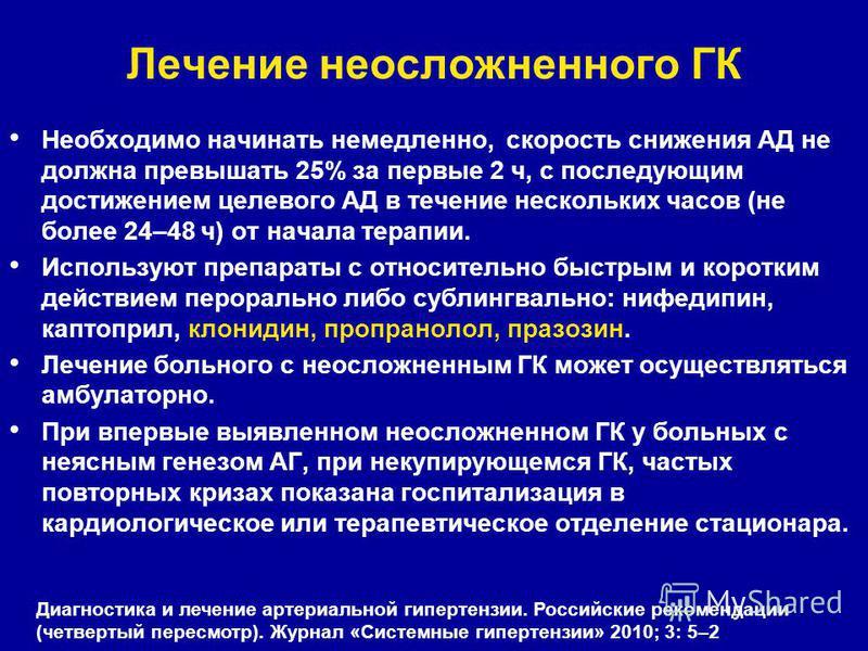 režim liječenja hipertenzije od strane who g f. lang liječenje hipertenzije