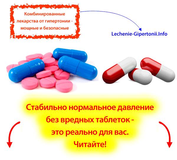 tableta pod jezik za hipertenziju liječenje hipertenzije s adenom