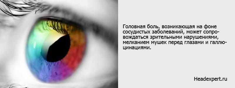 hipertenzija oči pocrvenjeti